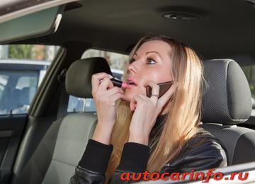 За рулем нельзя говорить по телефону и наводить красоту