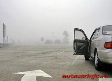 Управление автомобилем в тумане
