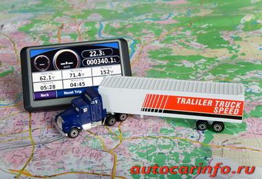 Системы спутникового мониторинга автотранспорта - GPS