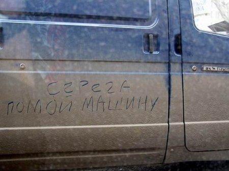 опасность грязного автомобиля